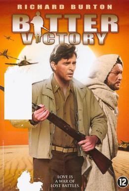 Постер фильма Горькая победа (1957)