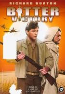 Горькая победа (1957)