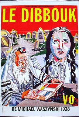 Постер фильма Дибук (1937)