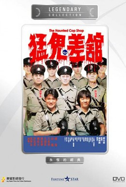 Постер фильма Полицейский участок с привидениями (1987)