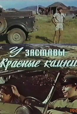 Постер фильма У заставы Красные камни (1969)