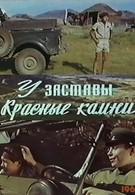 У заставы Красные камни (1969)