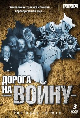 Постер фильма BBC: Дорога на войну (1989)