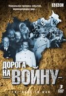BBC: Дорога на войну (1989)