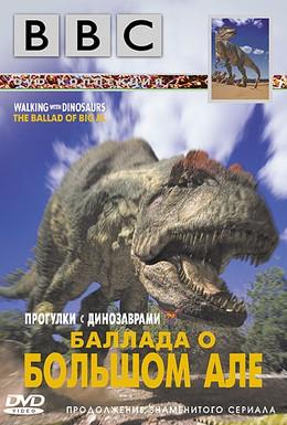 Постер фильма BBC: Баллада о Большом Але (2000)