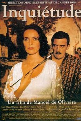 Постер фильма Беспокойство (1998)