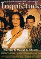 Беспокойство (1998)