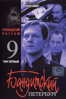 Постер фильма Бандитский Петербург 9: Голландский Пассаж (2006)