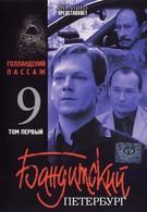 Бандитский Петербург 9: Голландский Пассаж (2006)