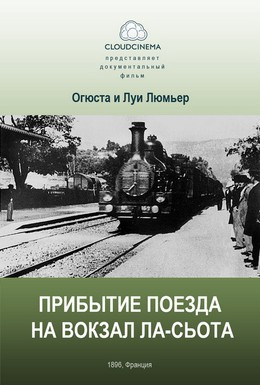 Постер фильма Прибытие поезда на вокзал города Ла-Сьота (1896)