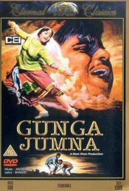 Постер фильма Ганга и Джамна (1961)