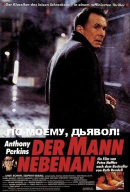 Постер фильма Демон перед глазами (1991)