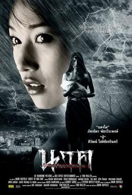 Постер фильма Призрак Мэ Нак (2005)