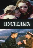 Пустельга (1992)