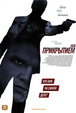 Постер фильма Под прикрытием (2012)