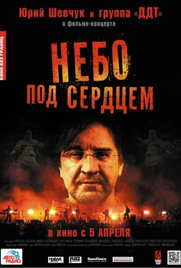 Постер фильма Небо под сердцем (2012)