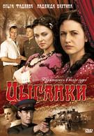 Цыганки (2009)