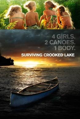 Постер фильма На берегу Кривого озера (2008)