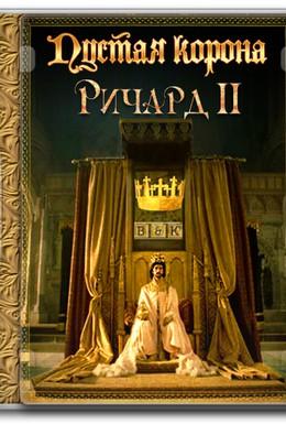 Постер фильма Пустая корона (2013)