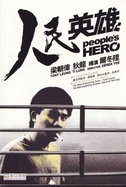 Постер фильма Герой из народа (1987)