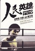 Герой из народа (1987)
