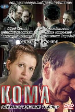 Постер фильма Кома (2012)