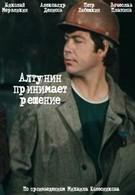 Алтунин принимает решение (1978)