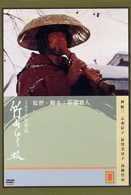 Постер фильма Одинокое путешествие Тикудзана (1977)