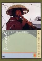 Одинокое путешествие Тикудзана (1977)
