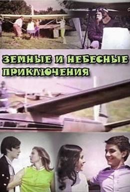 Постер фильма Земные и небесные приключения (1974)