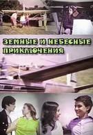 Земные и небесные приключения (1974)