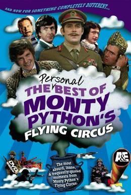Постер фильма Монти Пайтон: Летающий цирк (1969)
