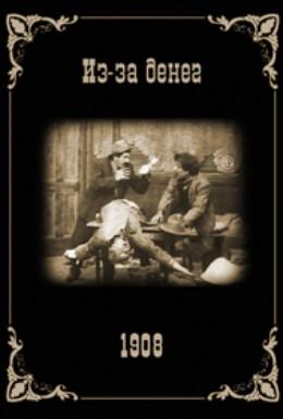 Постер фильма Из-за денег (1908)