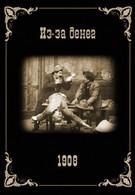 Из-за денег (1908)