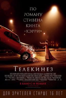 Постер фильма Телекинез (2013)