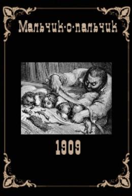 Постер фильма Мальчик-с-пальчик (1909)