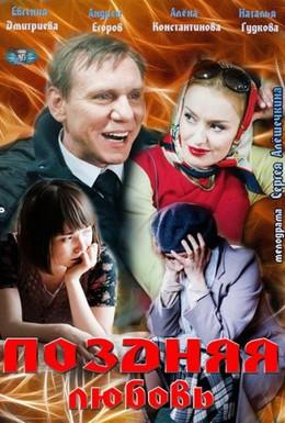 Постер фильма Поздняя любовь (2012)