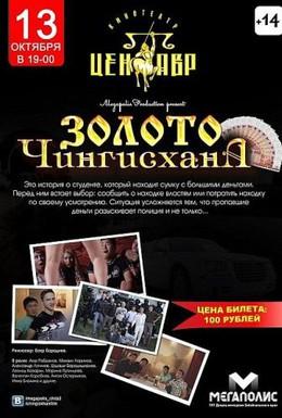 Постер фильма Золото Чингисхана (2012)