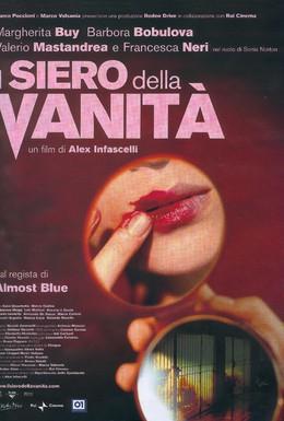 Постер фильма Сыворотка тщеславия (2004)