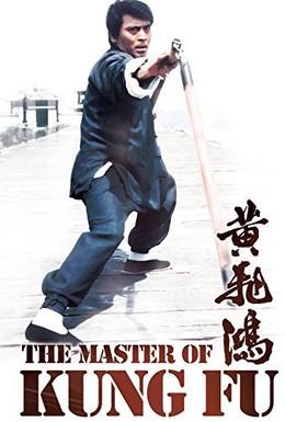 Постер фильма Мастер кунг-фу (1973)