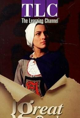 Постер фильма Величайшие книги (1999)
