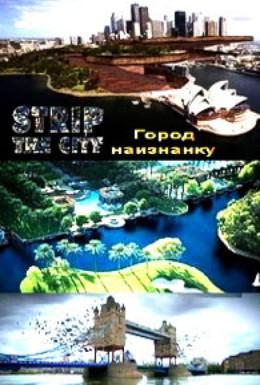Постер фильма Город наизнанку (2012)