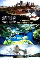 Город наизнанку (2012)