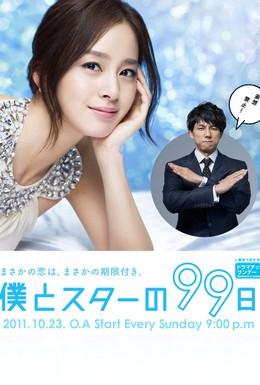 Постер фильма 99 дней со звездой (2011)