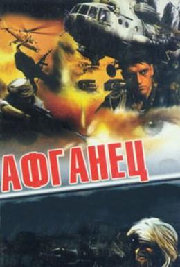 Постер фильма Афганец (1991)