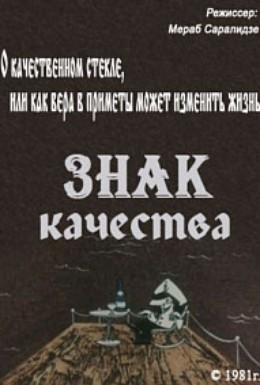 Постер фильма Знак качества (1981)