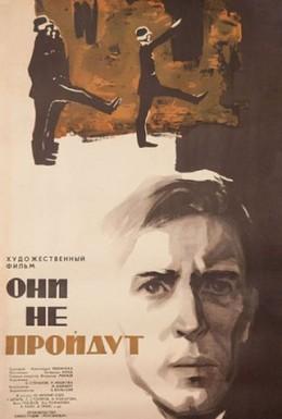 Постер фильма Они не пройдут (1965)