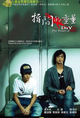 Постер фильма Прикосновение судьбы (2006)