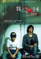 Прикосновение судьбы (2006)