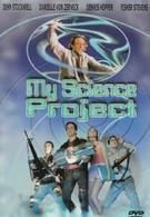 Мой научный проект (1985)
